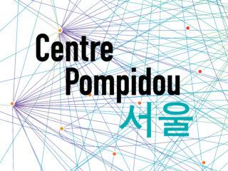 Centre Pompidou Séoul