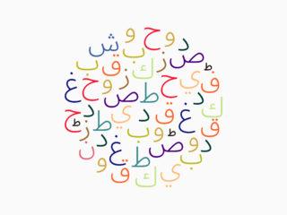 Semaine de la langue arabe 2018